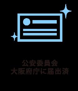 大阪府、公安委員会へ探偵業の届出済