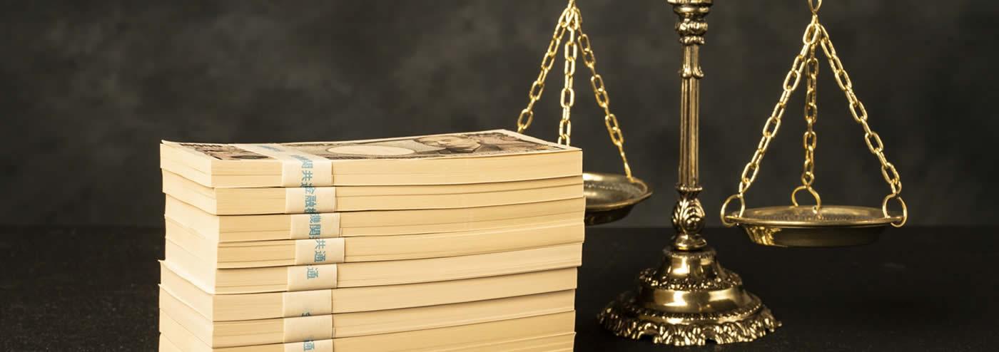裁判と損害賠償請求